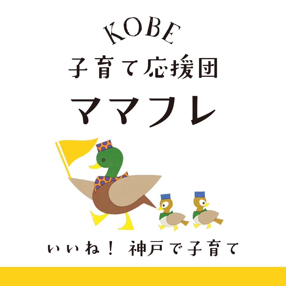 神戸 支援 給付 の 親 金 ひとり コロナ